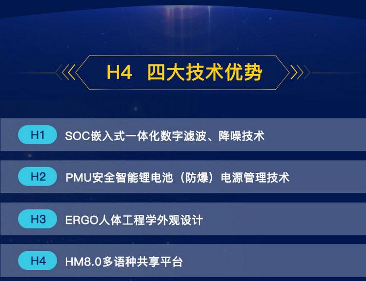 鹰米H4四大技术优势